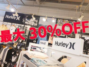 Hurleyが最大30%オフ!