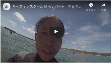 サーフィンスクール 動画レポート 今日も初乗りロングライド