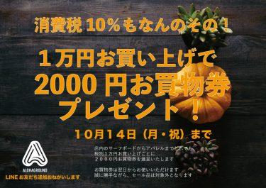 2000円お買物券プレゼント!