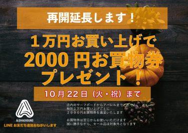 再開延長!2000円お買物券プレゼント!