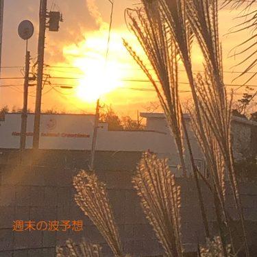 文化の日3連休の波予想と11/2(土)ビーチクリーンのお願い