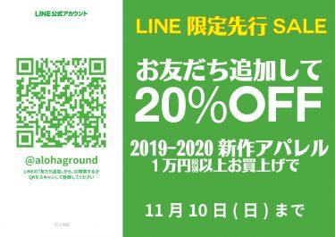 LINE限定先行セール 20%off!