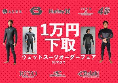 1万円下取ウェットスーツオーダーフェア 10/31まで キャッシュレス還元でさらにお得!