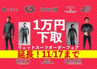延長!1万円下取ウェットスーツオーダーフェア 11/17(日)まで