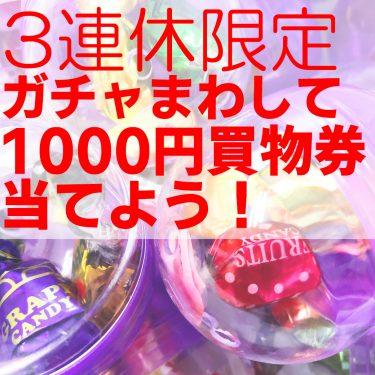 3連休限定!ガチャまわして1000円お買い物券当てよう!LINE限定先行セールとWでおトク!