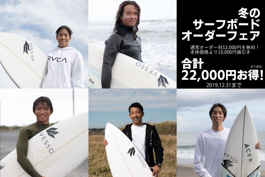 冬のサーフボードオーダーフェア合計22000円お得!