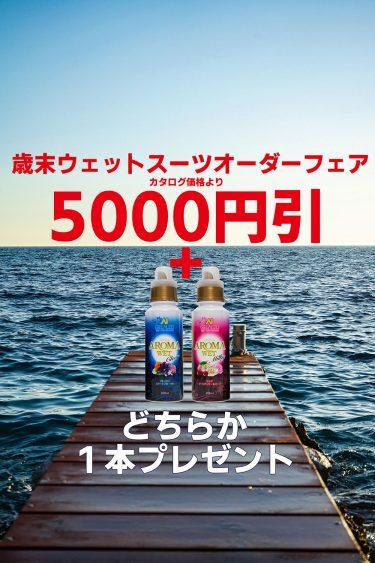 歳末ウェットスーツオーダーフェア 5000円値引き+アロマウェット1本プレゼント