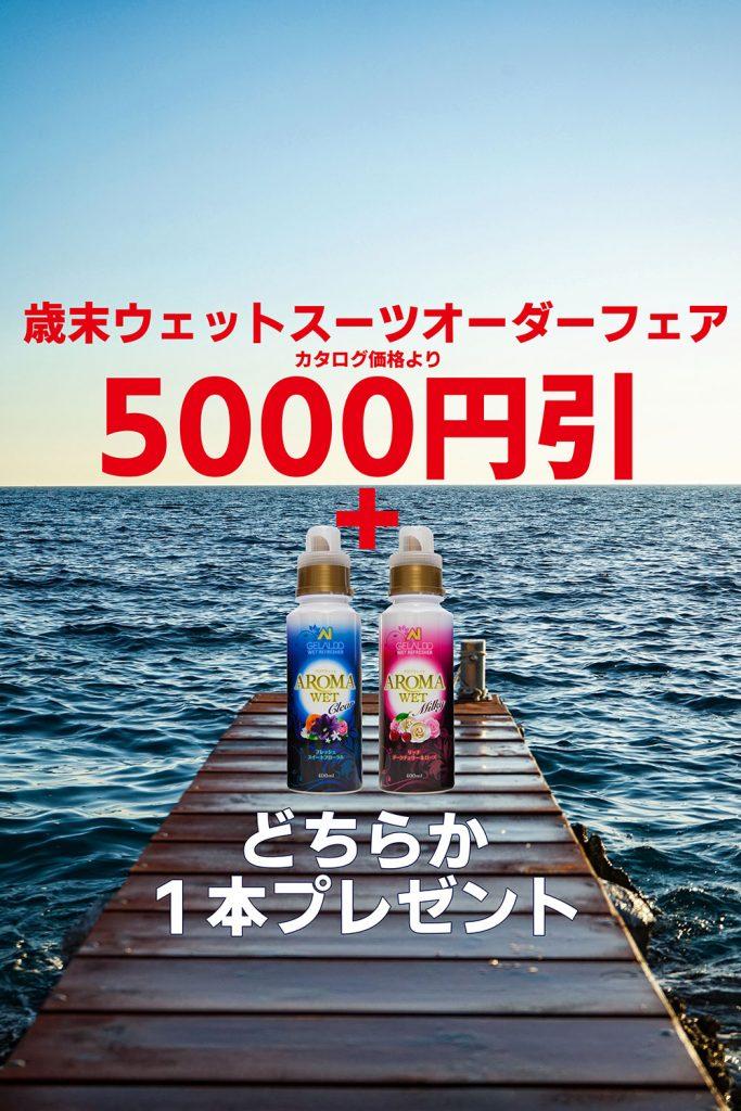 歳末ウェットスーツ オーダーフェア5000円引き&アロマウェットプレゼント