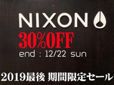 NIXON 30%オフSALE 12/22(日)まで