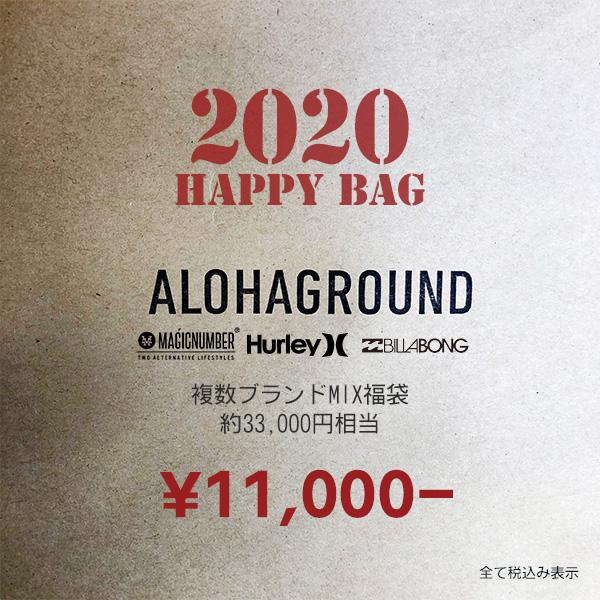 2020サーフブランドミックス福袋