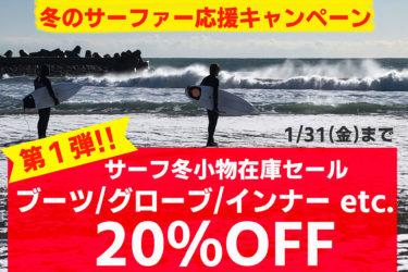 サーフィン冬の防寒小物20%オフ在庫SALE