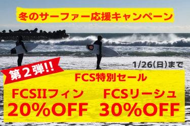 FCS特別セール 冬のサーファー応援キャンペーン第2弾