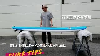 サーフィンのコツを伝えたい!#3