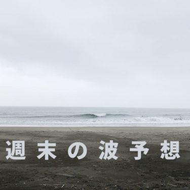 どうせ濡れるのなら、サーフィンしよう!雨の週末の波予想