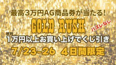 最高3万円AG商品券が当たる!夏物アパレル20%オフ!
