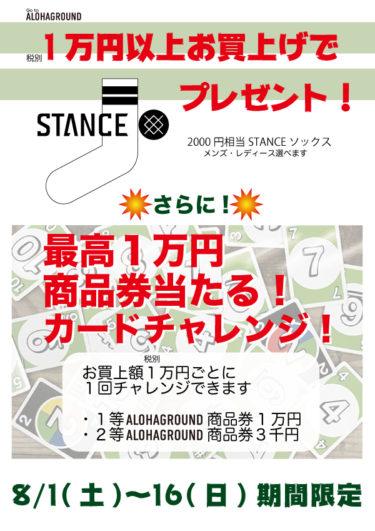 STANCEソックスプレゼント!最高1万円ALOHAGROUND商品券が当たるカードチャレンジ