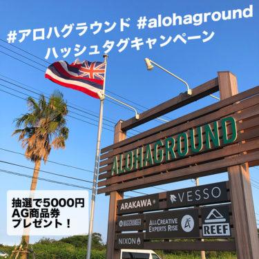 #アロハグラウンド #alohaground ハッシュタグキャンペーン