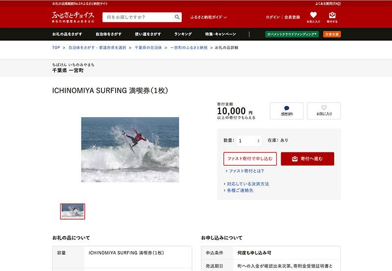 ふるさとチョイス 千葉県 一宮町 ふるさと納税 ICHINOMIYA SURFING 満喫券(1枚)