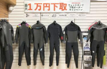 最大1万円下取!2020-2021秋冬ウェットスーツオーダーキャンペーン