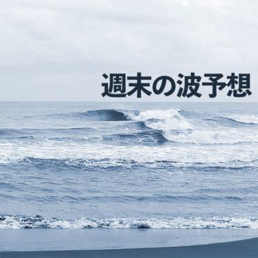 週末のお天気と波情報