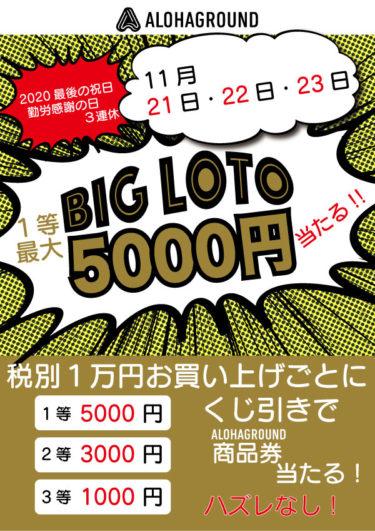 2020最後の祝日 勤労感謝の日3連休 BIG LOTO 最大5000円当たる!