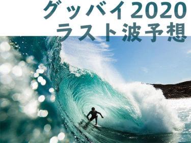 グッバイ2020🖐波乗り納めの波予想