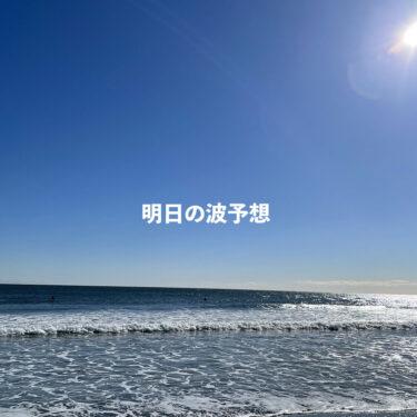 明日の波は?