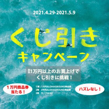 1万円商品券が当たる!くじ引きキャンペーン