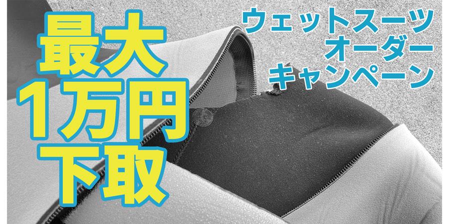 最大1万円下取り ウェットスーツオーダーキャンペーン