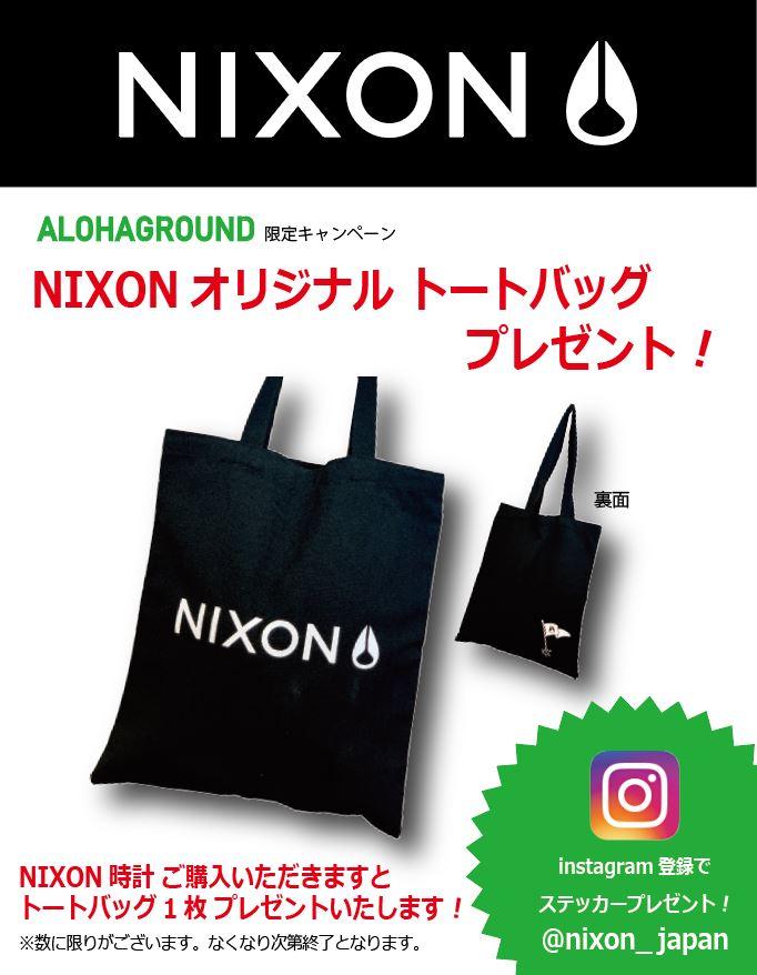 NIXON時計お買い上げで トートバッグ プレゼント