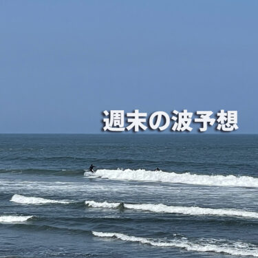 週末の波予想 2021-06-10