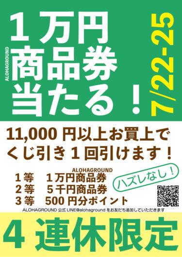 1万円商品券当たる!4連休限定くじ引き!