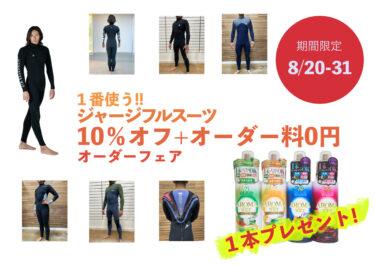ウェットスーツオーダーフェア 3フルジャージ限定〜8/31