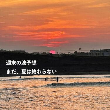残暑厳しい8月最後の週末は海で!